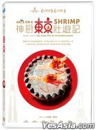 Ants on a Shrimp (2016) (DVD) (English Subtitled) (Taiwan Version)