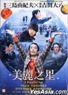 A Beautiful Star (2017) (DVD) (English Subtitled) (Hong Kong Version)