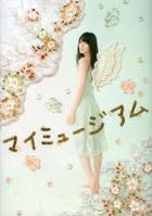 Yajima Maimi Anthology -My Museum