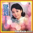 Nan Wang De Chu Lian Qing Ren (Hai Shan Reissue Version)