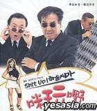Shit Up! (Hong Kong Version)