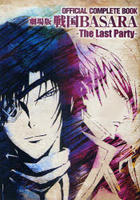 Sengoku BASARA the Movie -The Last Party Official Complete Book