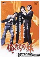 Oretachi no Tabi Vol.7 (日本版)