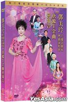 玲瓏金曲夜粵曲演唱會 唐滌生金曲會知音 演唱會卡拉OK (DVD)