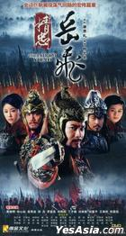 The Patriot Yue Fei (2014) (H-DVD) (Ep.1-69) (End) (China Version)