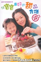 Gei Bao Bao Zui Hao De Tian Dian