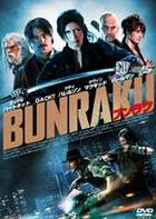 Bunraku (DVD) (Japan Version)