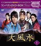 The Great Seer (DVD) (Box 1) (Compact Uncut Complete Edition) (Special Priced Edition) (Japan Version)