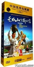 Under Changbai Mountains My Family (DVD) (End) (China Version)
