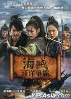 The Pirates (DVD) (Taiwan Version)