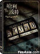 哈利波特:阿茲卡班的逃犯 (2004) (DVD) (雙碟紀念版) (台湾版)