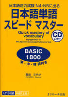 Japanese Vocabulary Speed Master BASIC 1800 (JLPT N4,N5)