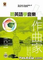 聽英語學音樂 4:樂理篇【附CD】