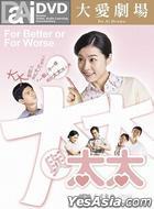 大大與太太 (DVD) (完) (台灣版)