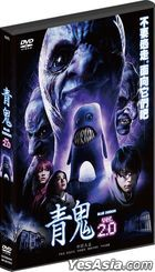 Blue Demon Ver. 2.0 (2015) (DVD) (English Subtitled) (Hong Kong Version)