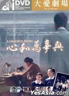 心和萬事興 (DVD) (完) (台灣版)