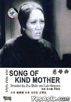 Song Of Kind Mother (DVD) (China Version)