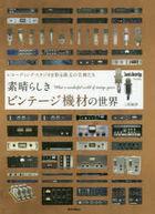 subarashiki binte ji kizai no sekai reko deingu sutajio o irodoru shiyugiyoku no meikitachi saundo ando reko deingu magajin purezentsu SOUND   RECORDING MAGAZINE PRESENTS