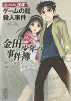 kindaichi shiyounen no jikembo 34 koudanshiya manga bunko sa 9 61 ge mu no yakata satsujin jiken