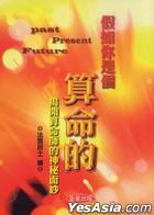 Jia Ru Ni Shi Yi Ge Suan Ming De ^ Xiu Ding Ban V Jie Kai Suan Ming Shi De Shen Mi Mian Sha