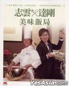 志雲x達剛 美味飯局