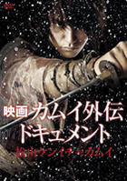 Kamui The Ninja - Documentary (Making) (DVD) (Japan Version)