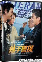 辣手警探 (2015) (DVD) (台湾版)