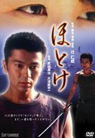 Migimuke Hidari! Jieitai e Iko (DVD) (Japan Version)