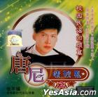 Ni Qing Wo Yuan 2 (Malaysia Version)