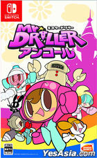 Mr Driller Encore (Japan Version)