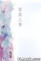 Rong Dao Zhi Chun( Zhen Cang Ben)