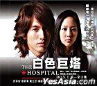 白色巨塔 (VCD) (第一辑) (待续) (国/粤语配音) (香港版)