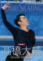 World Figure Skating 67 -Takahashi Daisuke Wide Special Volume