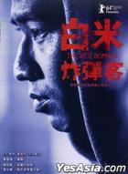 白米炸彈客 (2014) (DVD) (台灣版)