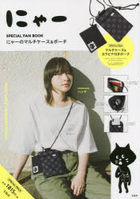 Nya- SPECIAL FAN BOOK Nya- no Multi Case & Pouch