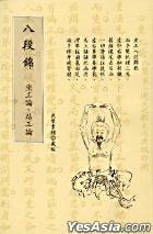 Ba Duan Jin -  Zuo Gong Lun , Zhan Gong Lun