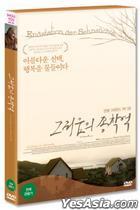 Endstation der Sehnsuchte (DVD) (Korea Version)