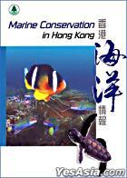 Xiang Gang Hai Yang Qing Bao ( Sui Shu Nei FuCD)