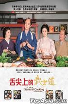 A Tale of Samurai Cooking - A True Love Story (2014) (DVD) (English Subtitled) (Hong Kong Version)