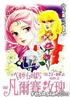 Lady Oscar (Vol.2 Of 2) (End) (Taiwan Version)