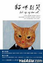 Don't cry, my dear cat.
