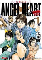 ANGEL HEART 1st Season (Vol.1)
