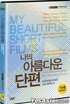 My Beautiful Short Films 4 (DVD) (First Press Edition) (Korea Version)