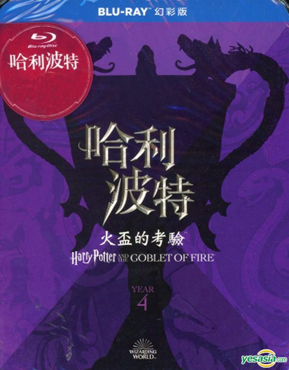 Yesasia Harry Potter And The Goblet Of Fire 2005 Blu Ray Special Edition Taiwan Version Blu Ray Daniel Radcliffe Rupert Grint Deltamac Taiwan Co Ltd Tw Western World Movies Videos