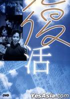 Fu Huo (Hong Kong Version)