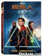 Spider-Man: Far From Home (2019) (DVD) (Taiwan Version)