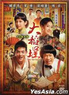 Twa Tiu Tiann (DVD) (English Subtitled) (Taiwan Version)