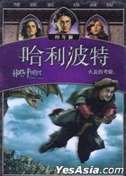 Harry Potter And The Goblet Of Fire (DVD) (2-Disc Limited Edition) (Taiwan Version)