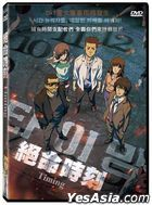 Timing (2014) (DVD) (Taiwan Version)