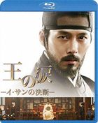 The Fatal Encounter (Blu-ray) (Japan Version)